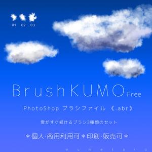 Brush KUMO [Photoshop 専用ブラシファイル]【無料】
