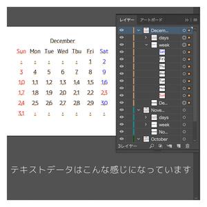 【2017年10・11・12月】カレンダー玉文字