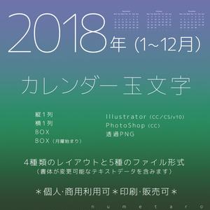 【2018年】カレンダー玉文字