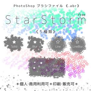 Star Storm Brush [Photoshop 専用ブラシファイル]【無料】