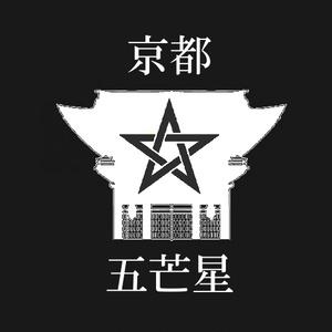 京都五芒星(クトゥルフ神話TRPGシナリオ)