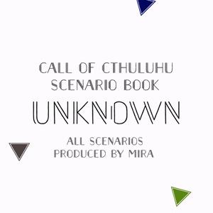 UNKNOWN(CoCシナリオ集)