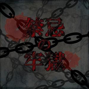 禁忌の牢獄(クトゥルフ神話TRPGシナリオ)