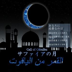 القمر من الياقوت(クトゥルフ神話TRPGシナリオ)