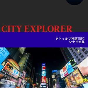 CITY EXPLORER(CoCシナリオ集)