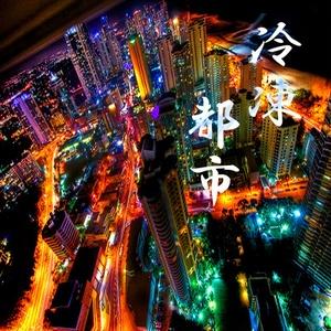 冷凍都市(クトゥルフ神話TRPGシナリオ)