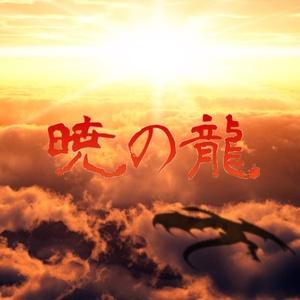 暁の龍(クトゥルフ神話TRPGシナリオ)