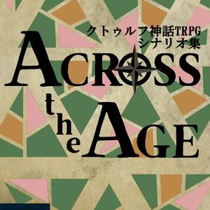 Across the Age(CoCシナリオ集)