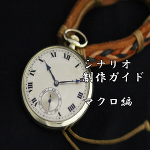 シナリオ制作ガイド(マクロ編)