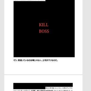 【体験版】社畜TRPG「キルボス」+特別割引券