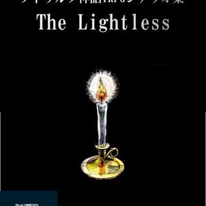 The Lightless(CoCシナリオ集)