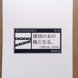 オーダーアクセ・本セット【送料おまとめ用】