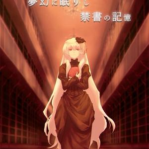 2ndAlbum「夢幻に眠りし禁書の記憶」