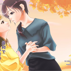 最初で最後のキスにしよう
