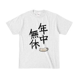 年中無休Tシャツ