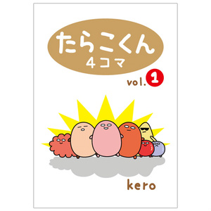 たらこくん 4コマ vol.1