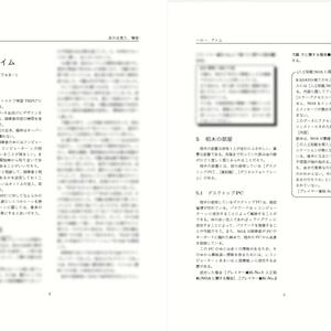 あの日見た、憧憬【PDF版】