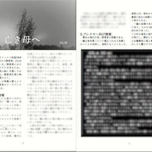あの日、見た憧憬2【PDF版】