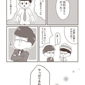 【あつトド】どうぞ、お好きな僕を!