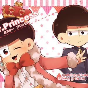 【あつトド】Mr.Princess