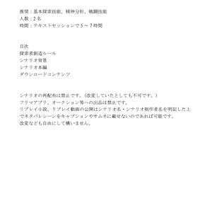 【刀剣CoC】虚像の国 シナリオ(DL)【ロスト卓】