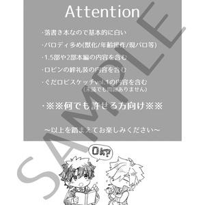 ぐだロビスケッチ!Vol.2
