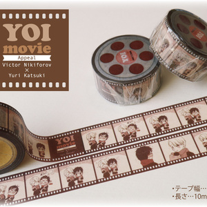 YOIマスキングテープ1