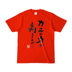 カニの力が高まるTシャツ(赤)