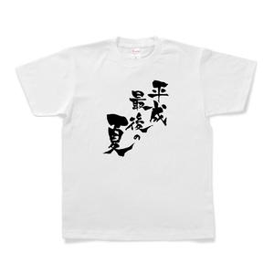 平成最後の夏Tシャツ(文字小)