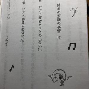 大図書館のシスターと三人の音楽家 第一巻