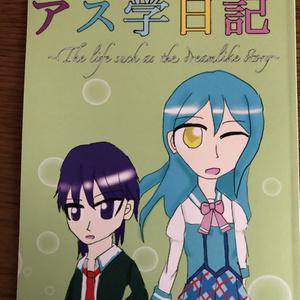 アス学日記 〜The life such as the dreamlike story〜
