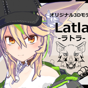 オリジナル3Dモデル「Latla」-ラトラ-