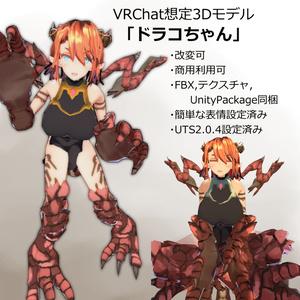 VRChat利用想定モデル「ドラコちゃん」