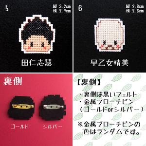 テニプリ刺繍ドットブローチ(比嘉)