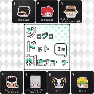 ジョジョドット刺繍ブローチ(3部)