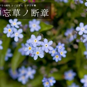 【シノビガミ シナリオ集】 勿忘草ノ断章