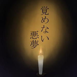 【クトゥルフ神話TRPGシナリオ】 覚めない悪夢