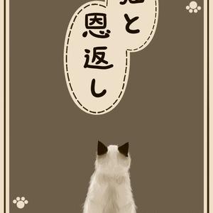 【クトゥルフ神話TRPGシナリオ】 猫と恩返し