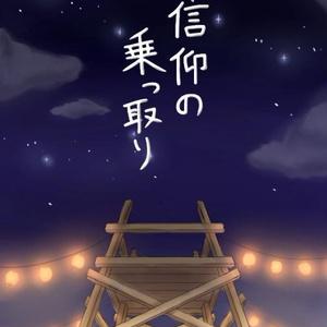 【クトゥルフ神話TRPGシナリオ】 信仰の乗っ取り