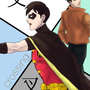 交叉―crossing―