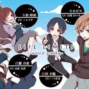 ライフリミッツ-voice party-