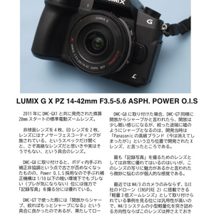 JC Junk Camera No.9 Panasonic DMC-G8を試す。