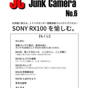 JC Junk Camera No.6 SONY RX100を愉しむ