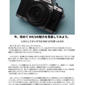 JC JunkCamera No.7 Panasonic DMC-G7で行こう。