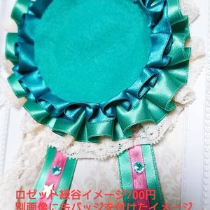 轟&緑谷イメージ ロゼット(57mm用)