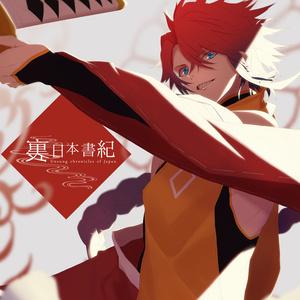 裏日本書紀 -Unsung chronicles of Japan-