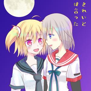 月がきれいと彼女は言った