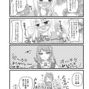 酔ひどれ乙女