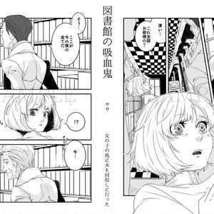 図書館の吸血鬼【電子書籍版】