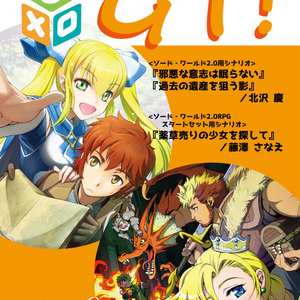 TGFF GT! vol.1